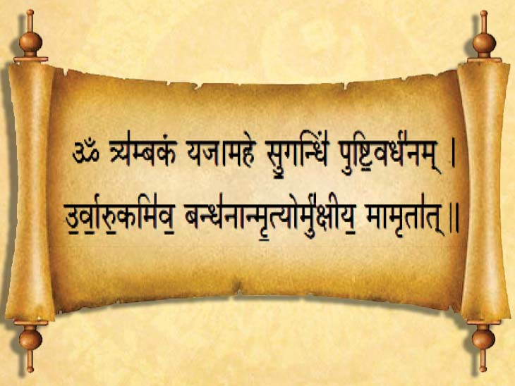 Mahamrityunjaya Mantra works as a lifelong and also protects from many obstacles