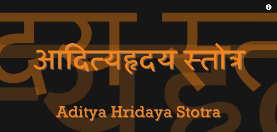 Aditya Hridaya Stotra